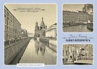 Портал www.gradpetra.net приступает к изданию коллекционных открыток, посвящённых улицам, домам и другим  архитектурным памятникам нашего города и пригородов