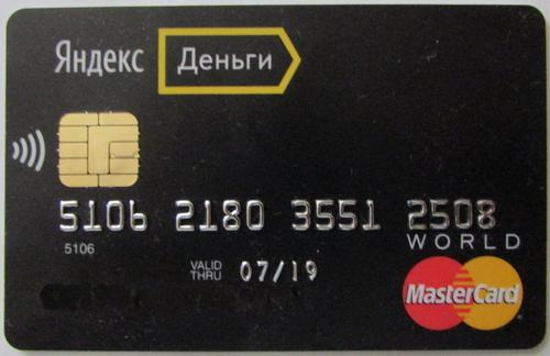 перевод денег с карты на карту (Яндекс-Деньги)