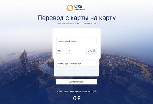 QIWI. Перевод с карты на карту Visa или MasterCard любого банка России
